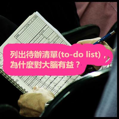 列出待辦清單(to-do list),為什麼對大腦有益?