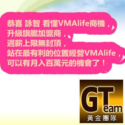 恭喜 詠智 看懂VMAlife商機,升級旗艦加盟商,週薪上限無封頂,站在最有利的位置經營VMAlife,可以有月入百萬元的機會了!