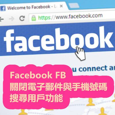 Facebook FB 關閉電子郵件與手機號碼搜尋用戶功能