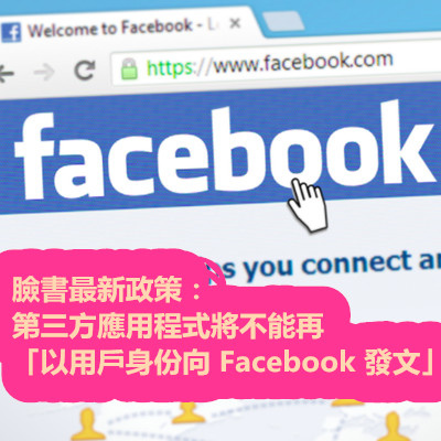 臉書最新政策:第三方應用程式將不能再「以用戶身份向 Facebook 發文」!