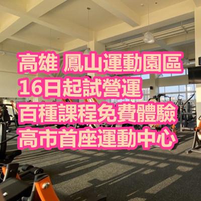 高雄 鳳山運動園區 16日起試營運 百種課程免費體驗 高市首座運動中心.jpg
