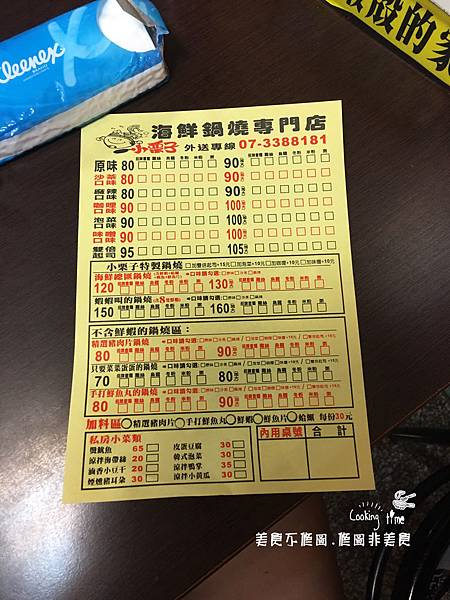 小栗子海鮮鍋燒意面 (6).jpg