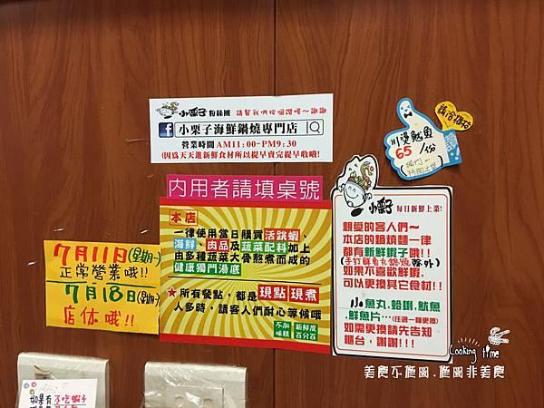小栗子海鮮鍋燒意面 (7).jpg