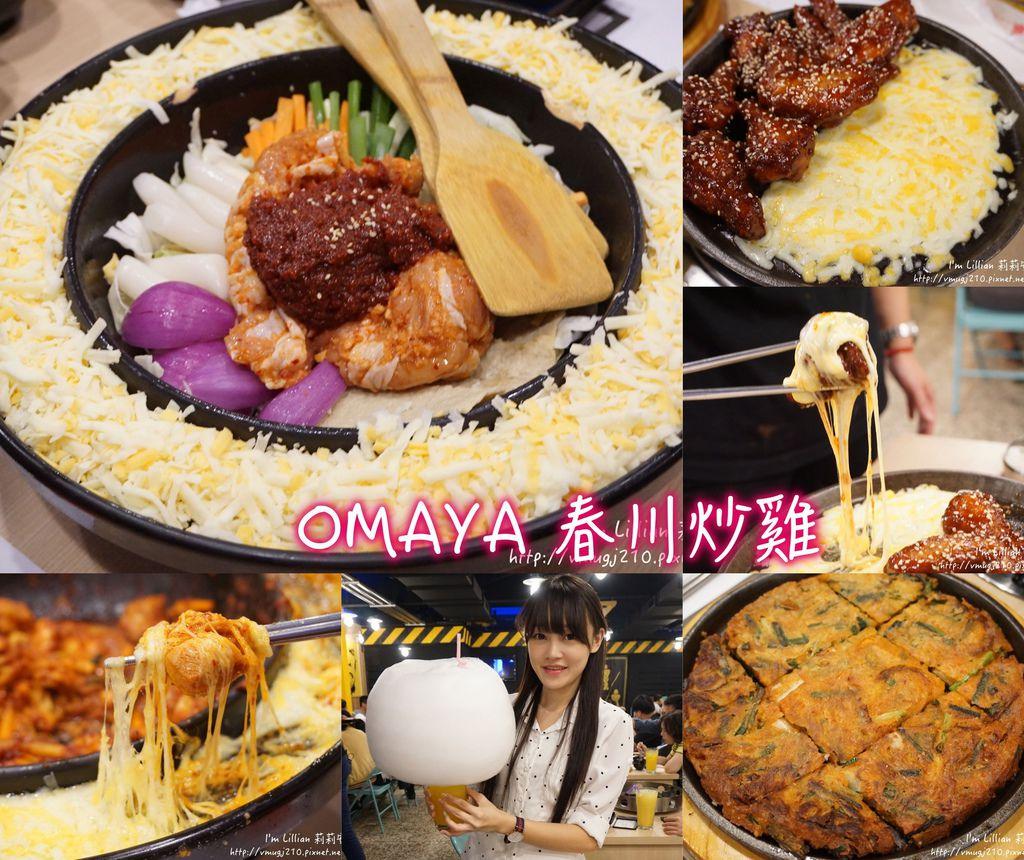 宜蘭美食Omaya春川辣炒雞.jpg