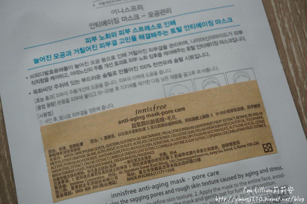 韓國美妝保養品推薦innisfree48抗老面膜眼膜頸膜.JPG
