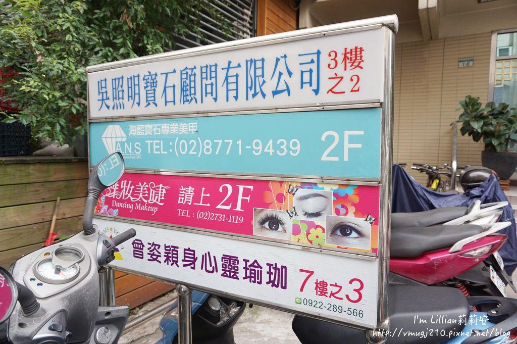 台北東區光療指甲推薦 台北大安美睫100海藍寶石.JPG