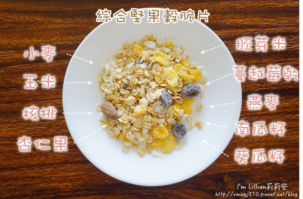 2宅配美食 穀市大亨 低卡早餐推薦24綜合水果榖脆片 綜合堅果榖脆片.jpg