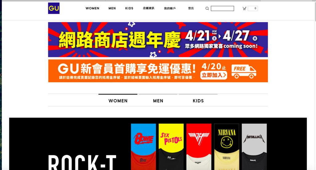 日本必買 GU Uniqlp平價服飾58穿搭推薦.png