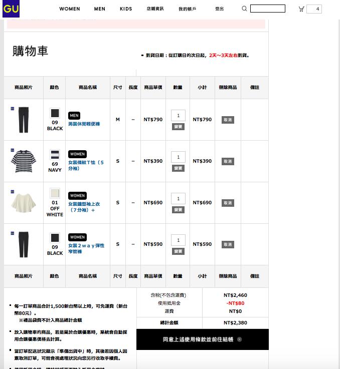 日本必買 GU Uniqlp平價服飾42穿搭推薦.png
