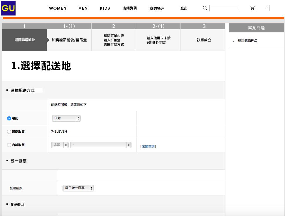 日本必買 GU Uniqlp平價服飾43穿搭推薦.png