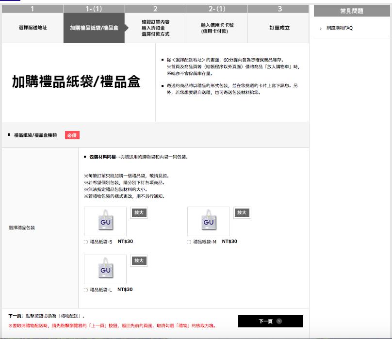 日本必買 GU Uniqlp平價服飾51穿搭推薦.png