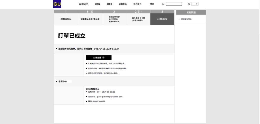 日本必買 GU Uniqlp平價服飾55穿搭推薦.png