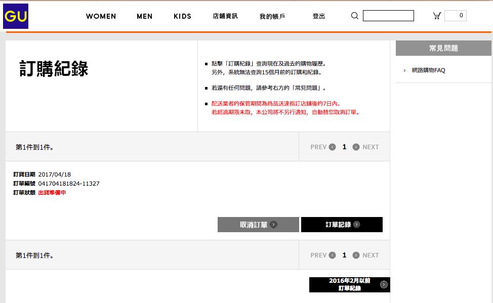 日本必買 GU Uniqlp平價服飾56穿搭推薦.png