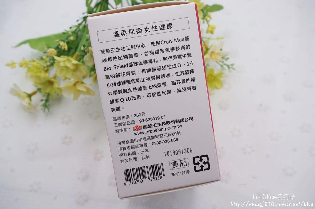 葡萄王 Q10蔓越莓複方膠囊201私密處保養 陰道發炎.JPG