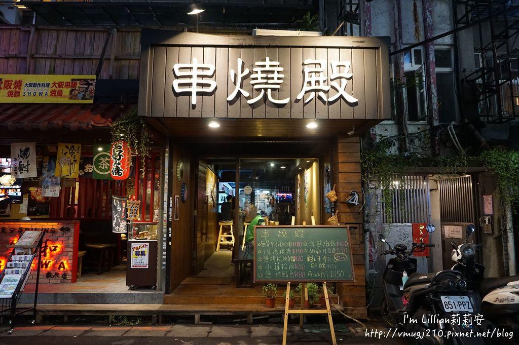 台北東區美食 串燒殿04串燒 燒烤餐廳.JPG