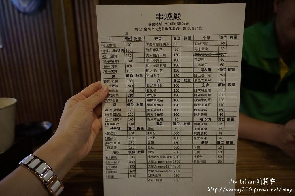 台北東區美食 串燒殿01串燒 燒烤餐廳.JPG