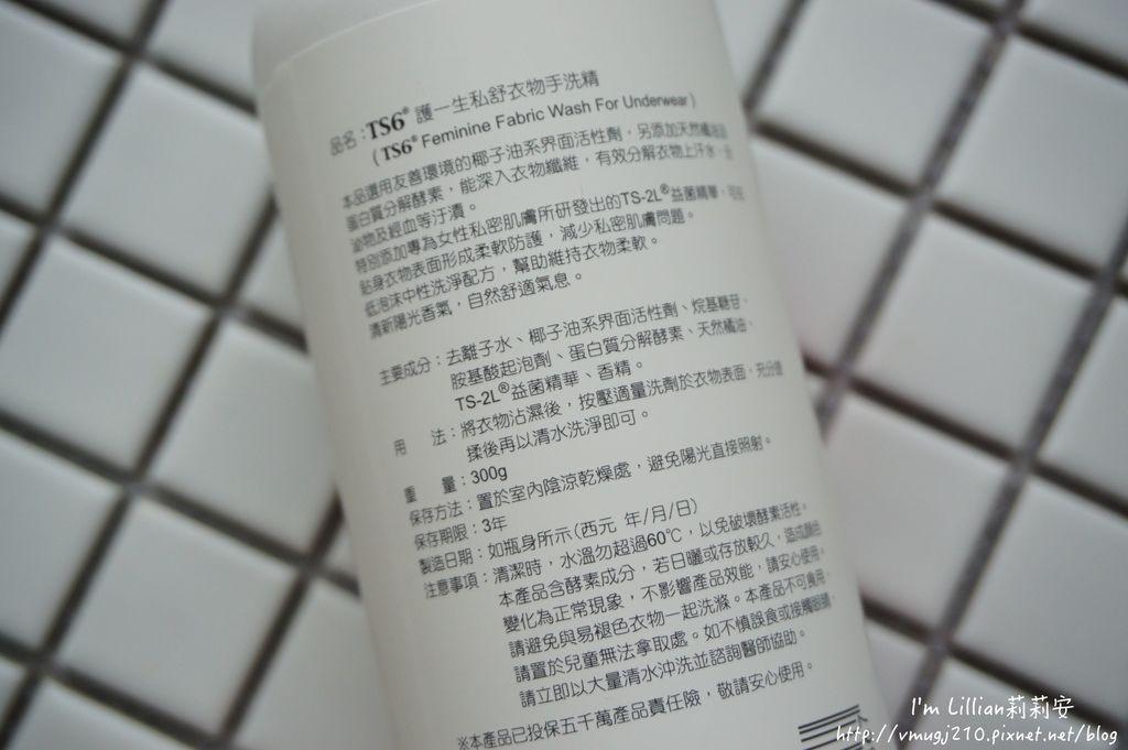 TS6護一生 私舒衣物手洗精10貼身衣物的專屬清潔.JPG