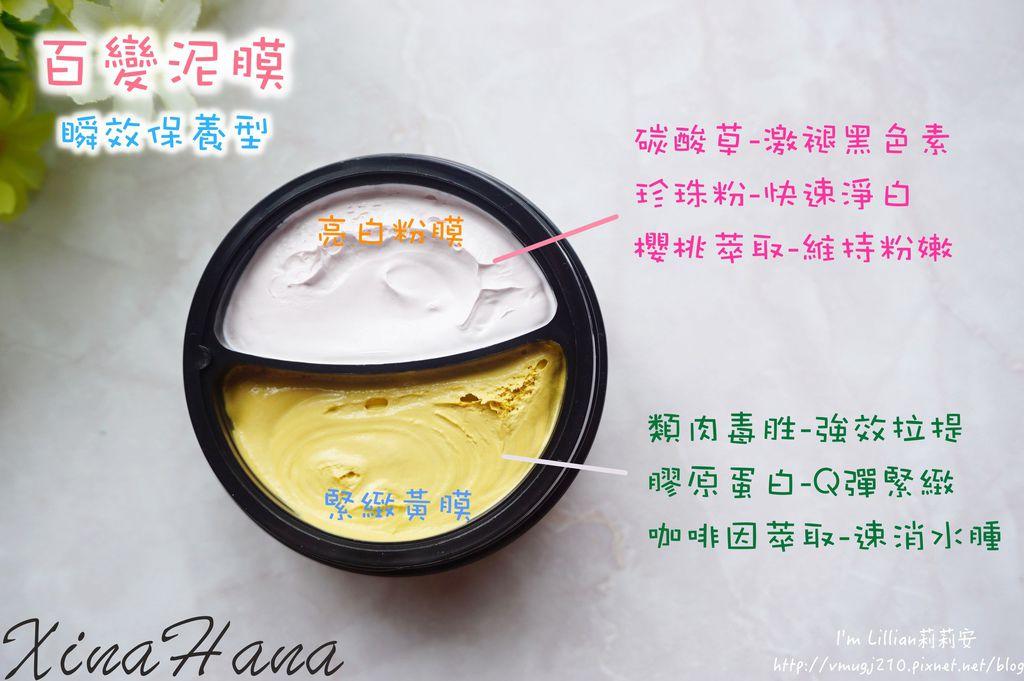 韓國泥膜推薦 Xina百變泥膜18敏感肌 美白面膜 .JPG