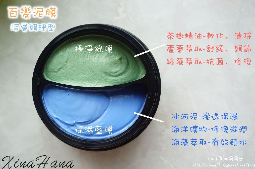韓國泥膜推薦 Xina百變泥膜45敏感肌 美白面膜 .JPG