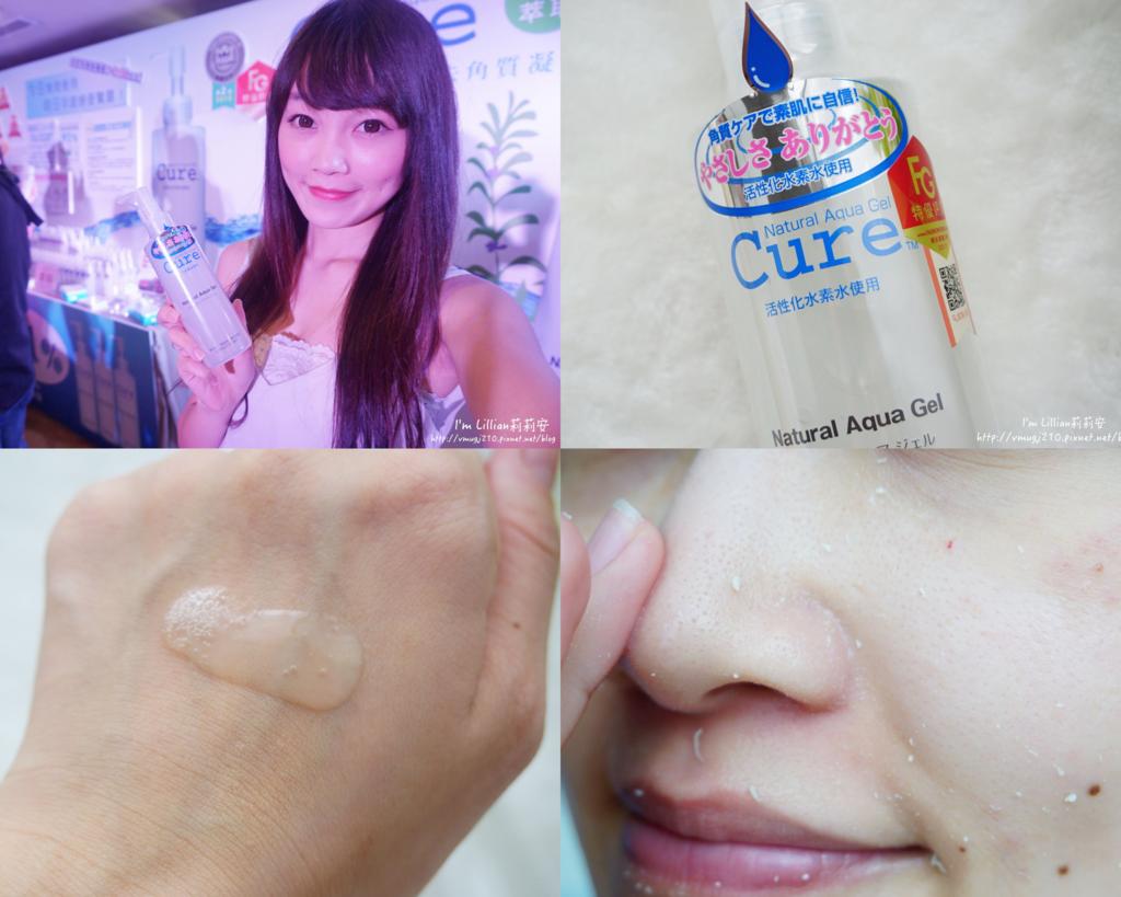 Cure Q兒活性水素水去角質凝露Cure Natural Aqua Gel.png