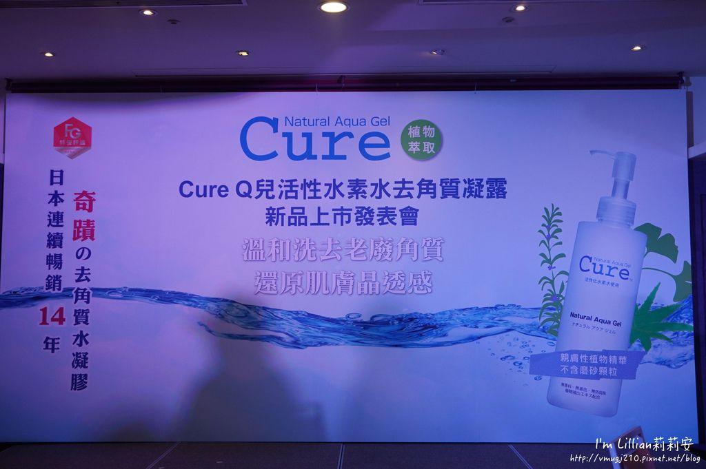 日本 CURE Q兒 溫和去角質103去角質推薦.JPG