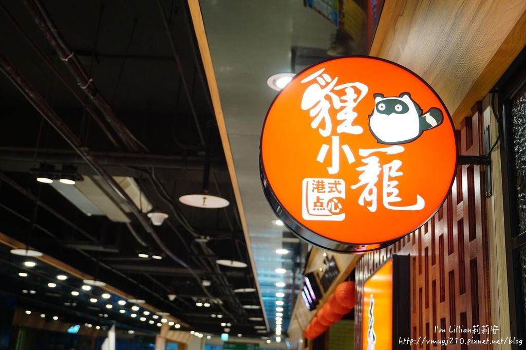 板橋愛買美食推薦236貍小龍港式飲茶.JPG