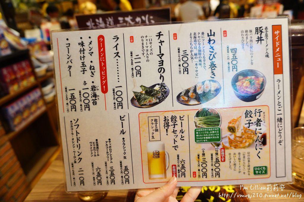 北海道自由行攻略21札幌美食推薦.JPG