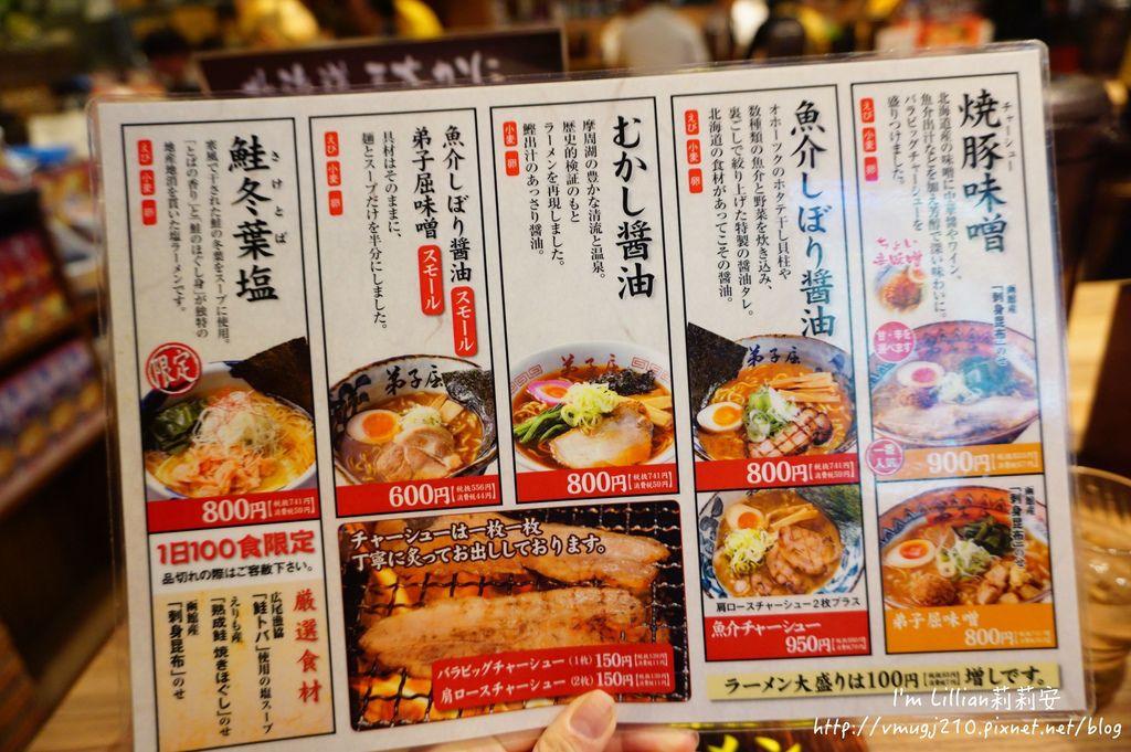 北海道自由行攻略22札幌美食推薦.JPG