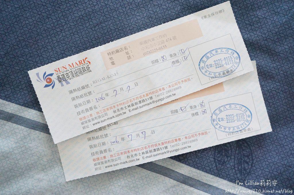 汽車隔熱紙推薦 桑瑪克隔熱紙226SUNMARK 隔熱紙 紫外線.JPG