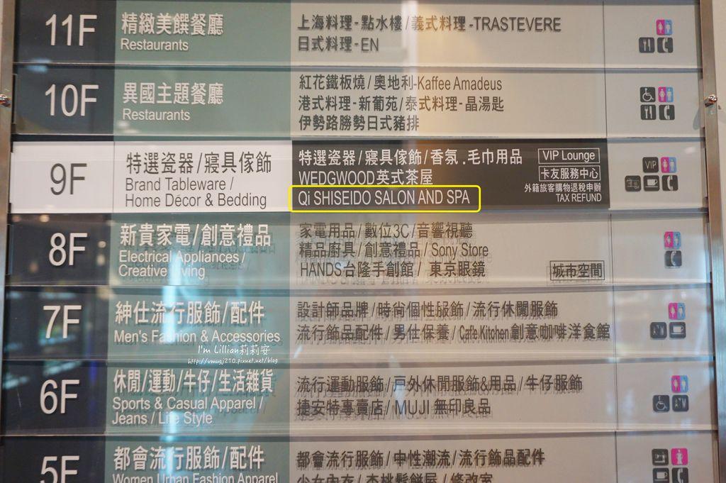資生堂 Qi SPA SOGO復興館199貴婦級的平價SPA.JPG