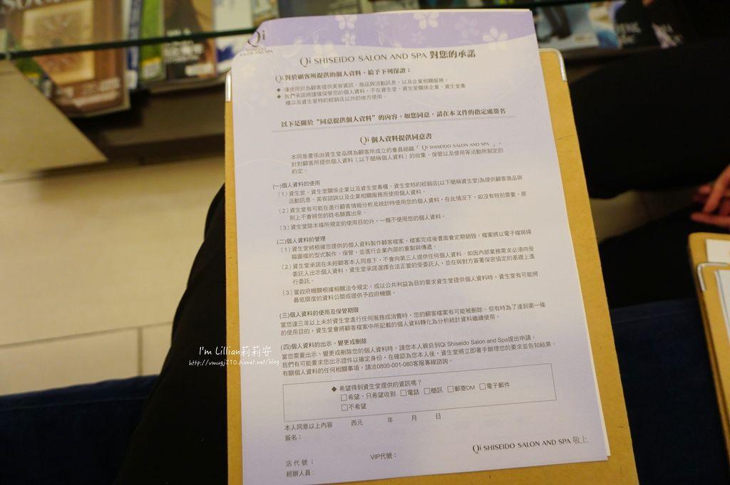 資生堂 Qi SPA SOGO復興館6貴婦級的平價SPA.JPG