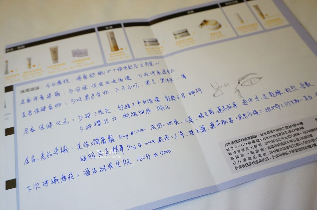 資生堂 Qi SPA SOGO復興館205貴婦級的平價SPA.JPG