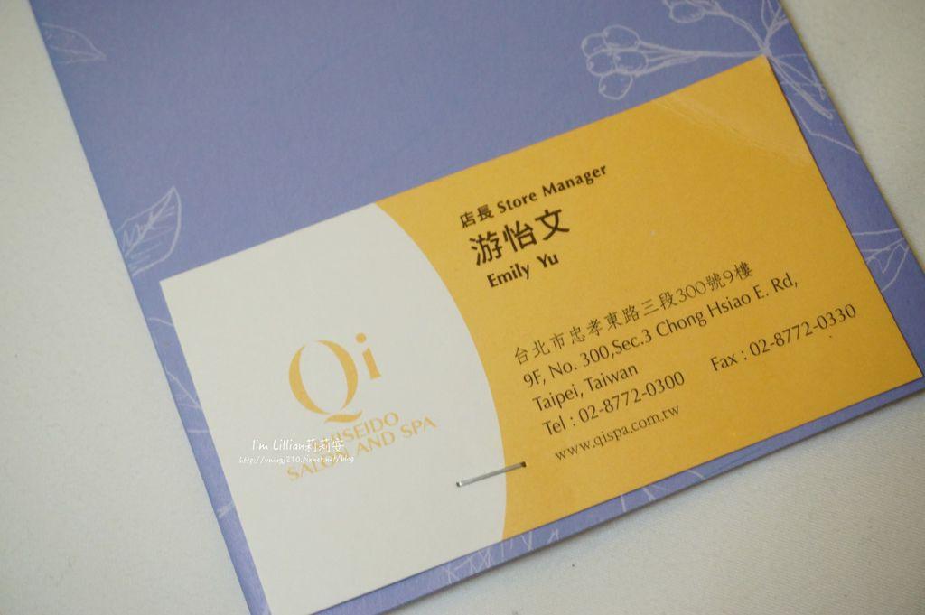 資生堂 Qi SPA SOGO復興館207貴婦級的平價SPA.JPG