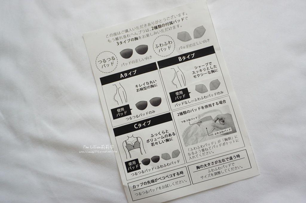 日本樂天 日本神奇無鋼圈Non-wire調整型內衣47日本線上購物教學.JPG