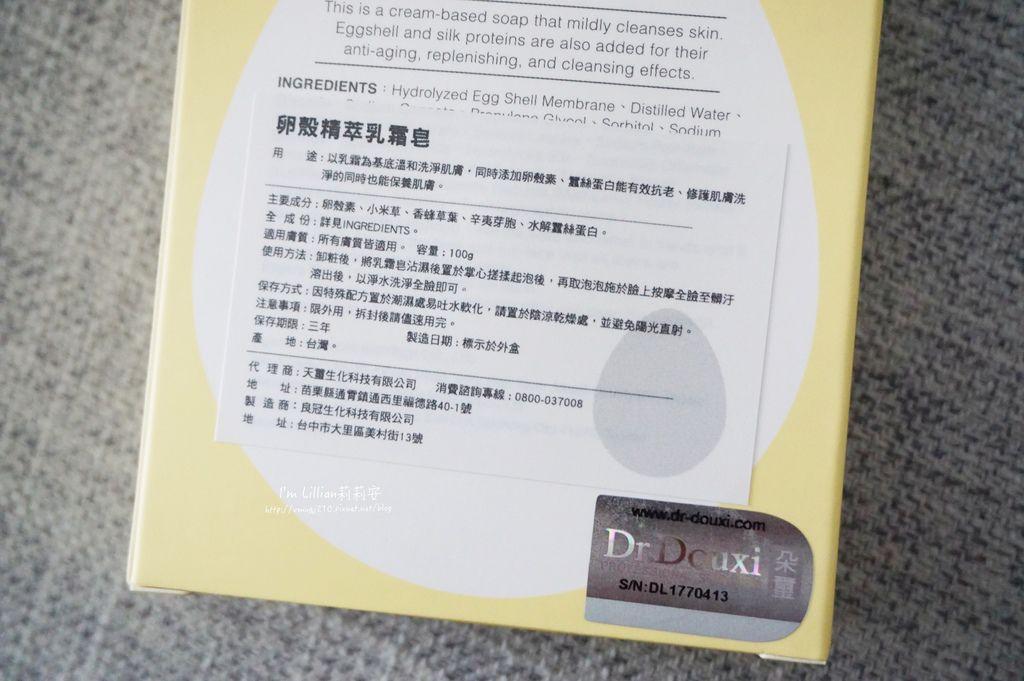Dr.Douxi朵璽 平價保養推薦58賦活緊緻卵殼眼部精華 賦活保濕卵殼精萃液.JPG