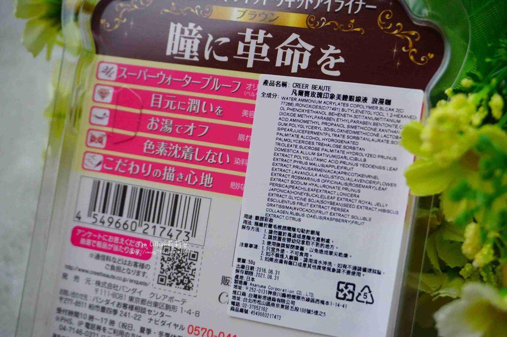 開架眼線液推薦 Creer Beaute 凡爾賽玫瑰023日本防水防油眼線液 .jpg