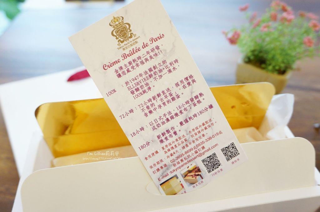 平價彌月蛋糕推薦24東京巴黎甜點  蛋糕.JPG