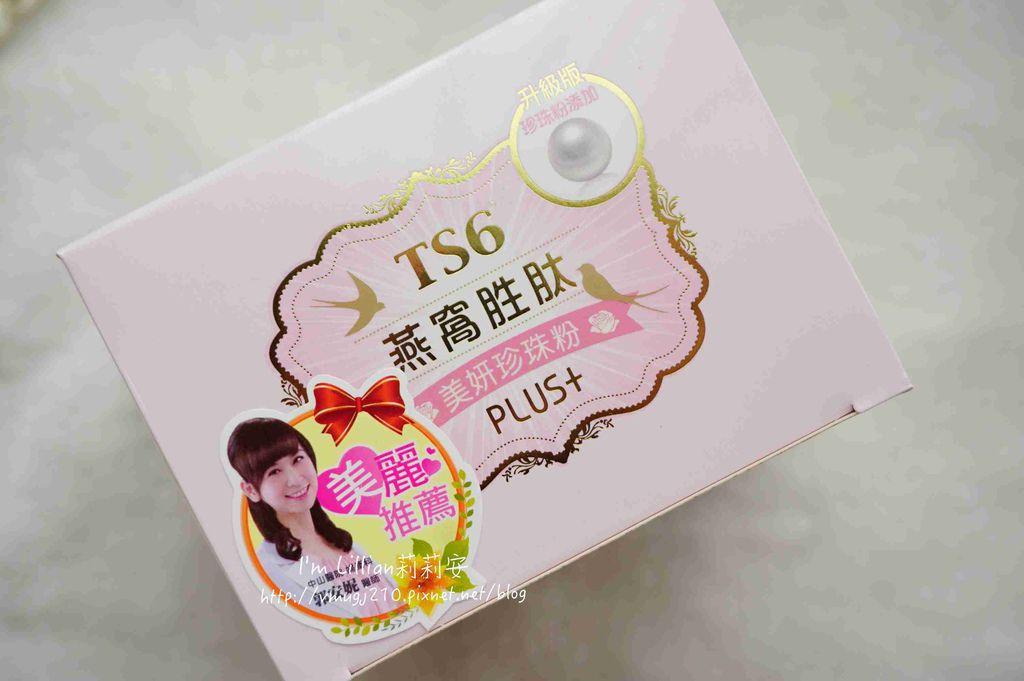 TS6燕窩胜肽美妍珍珠粉12懷孕珍珠粉 燕窩推薦.jpg