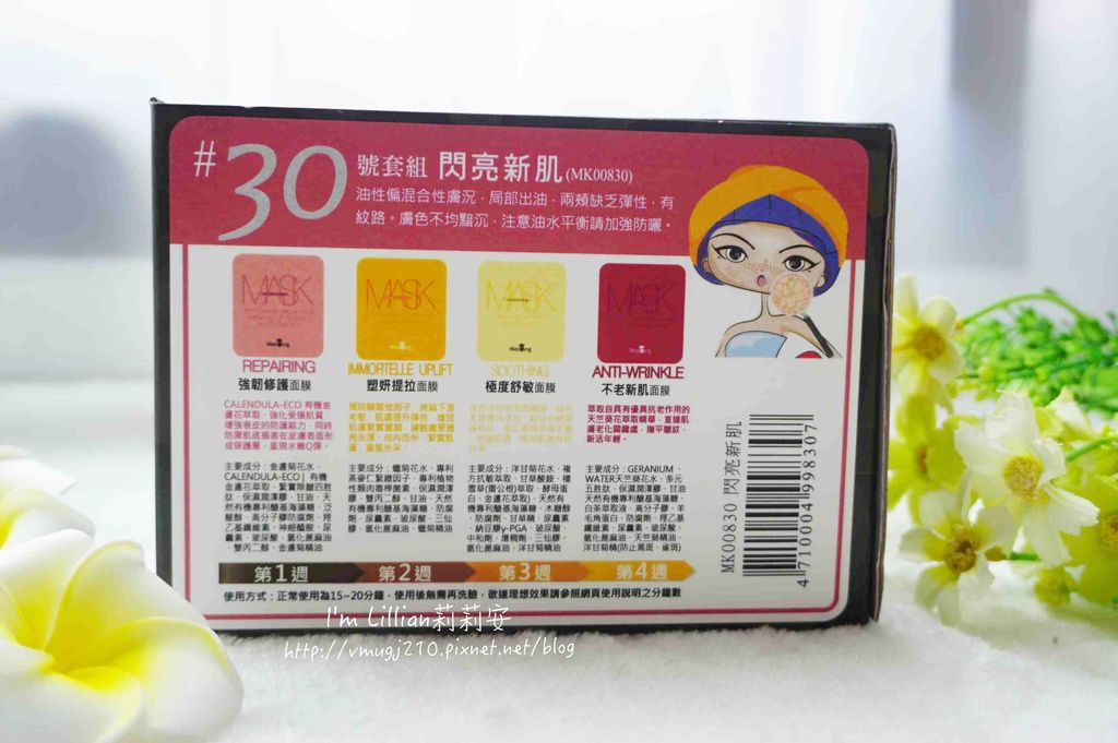 Masking SPA日日有感面膜18平價面膜推薦.jpg