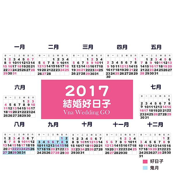 ◆即將來臨!!2017結婚好日子。行事曆