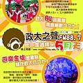 992校慶&金旋轉播!!