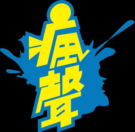 瘋聲logo