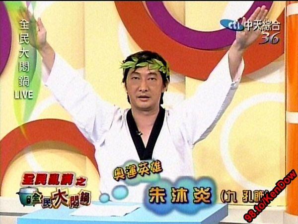 050816朱沐炎
