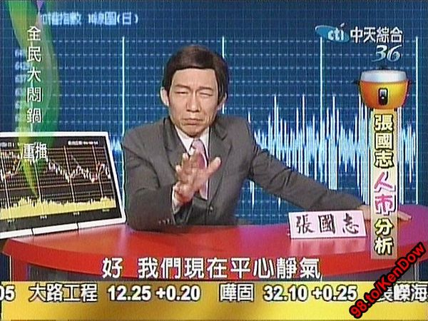 051201張國志04(平心靜氣)