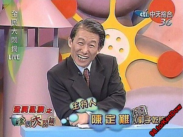 051121陳定難