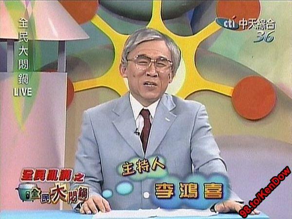 051205李鴻喜