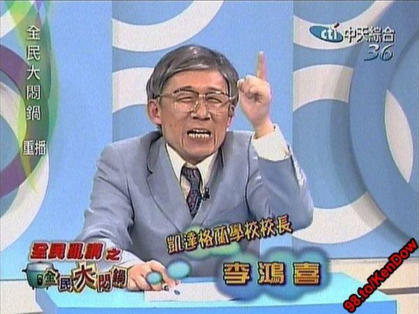 051206李鴻喜
