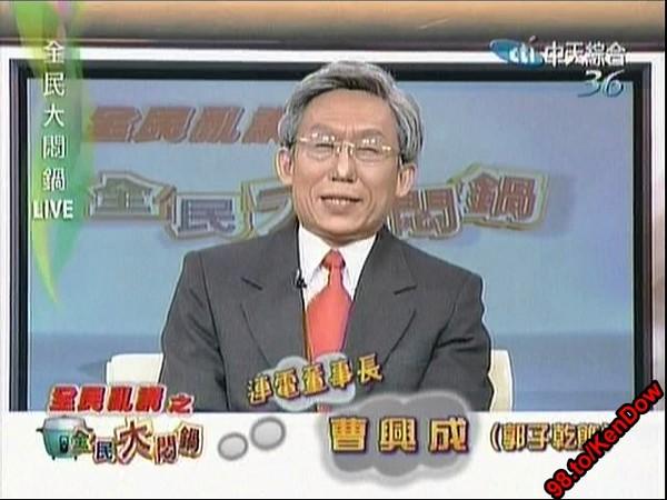 051229曹興成