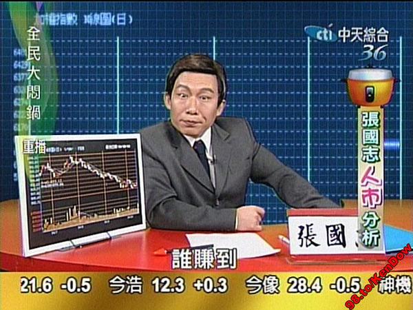 051021張國志
