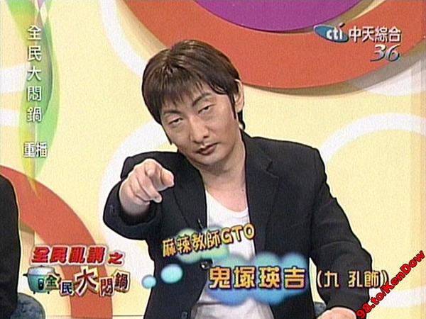050928鬼塚瑛吉01
